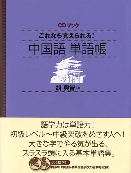 これなら覚えられる! 中国語単語帳
