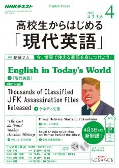 高校生からはじめる「現代英語」 表紙