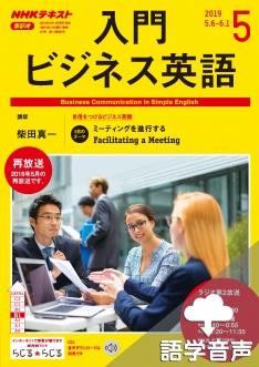 入門ビジネス英語