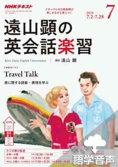 遠山顕の英会話楽習