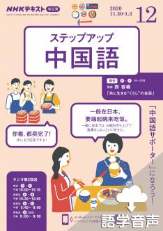 ステップアップ中国語